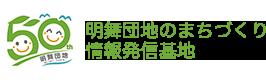 明舞リノベ学校 生徒募集|明舞団地のまちづくり情報発信基地